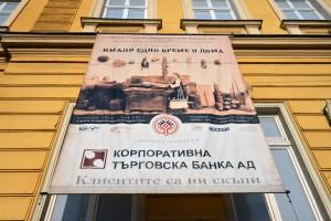 """Кабинетът """"Борисов 1"""": Най-силните години за КТБ"""